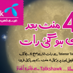 Talkshawk Late Night Offer