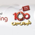 ZONG Location Based Charging (LBC) ZONG Unlimited Offer