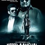 Movie Koyelaanchal 2014 Poster