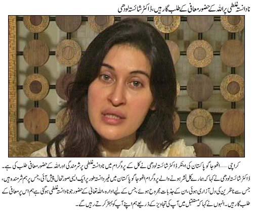 Utho Jago Pakistan