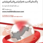 NUST & Mobilink Business Plan Competition 2014
