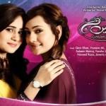 Drama Soap Behnein Aisi Bhi Hoti Hain got Popularity on ARY Zindagi