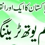 PM Youth Scheme