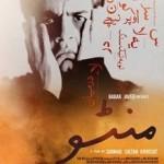 Manto 2015 Film Poster