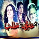 Iss Khamoshi Ka Matlab on Geo TV