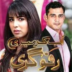 Ab Kar Meri Rafugari on ARY Digital