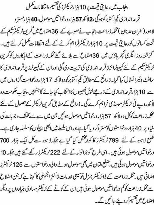 Punjab Green Tractor Scheme