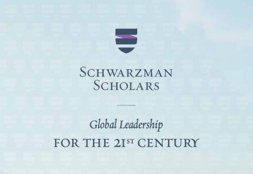 Schwarzman Scholars 21st Century