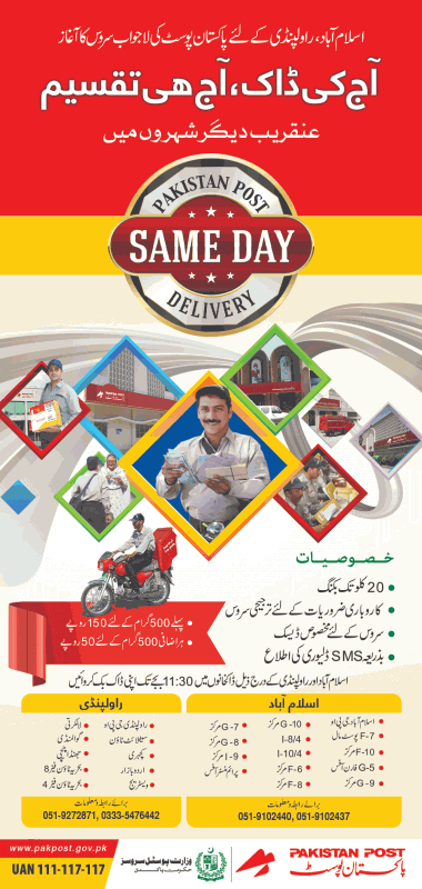 Same-Day-Delivery-Pakistan-