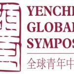 Yenching Global Symposium Conference