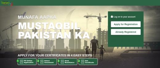 Pakistan Banao Certificates1