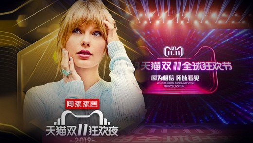 open alibaba Taylor Swift