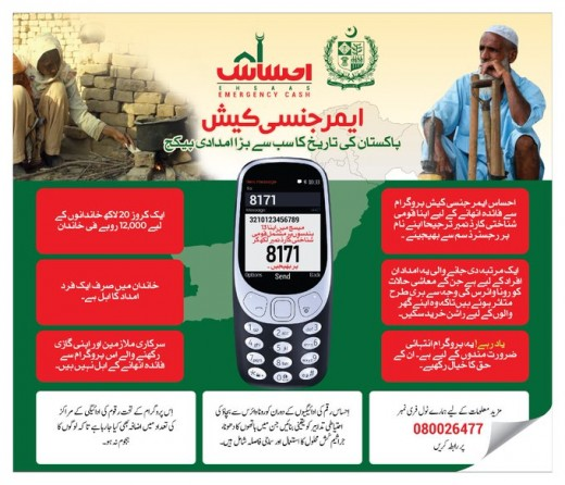 PM Ehsas Cash Emergency Program SMS 8171