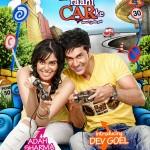 Hum Hai Raahi Car Ke Movie Poster