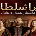 Mear Sultan Geo Kahani drama