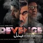 Revenge of the Worthless 2016