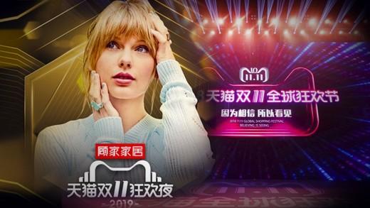 open alibaba Taylor Swift