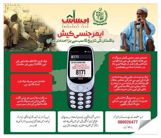 PM Ehsas Cash Emergency Program SMS 8171
