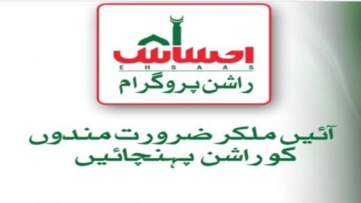 Ehsaas Ration Program